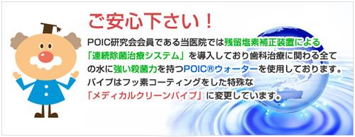 POICウォーター説明_08