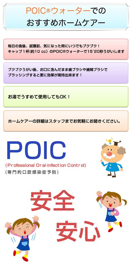 POICウォーター説明_11